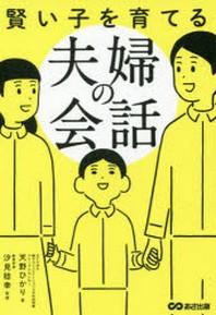 [해외]賢い子を育てる夫婦の會話