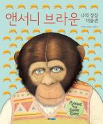 앤서니 브라운 나의 상상 미술관 (단행본) ★19년 최신판★