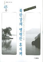 북한강의 영원한 휴식처 45곳 (강따라 가는 여행 1)