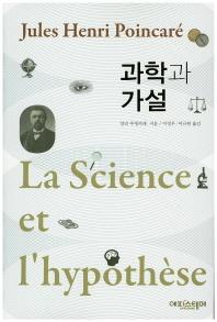 과학과 가설