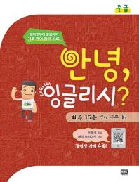 안녕, 잉글리시?: 중급(CD1장포함)