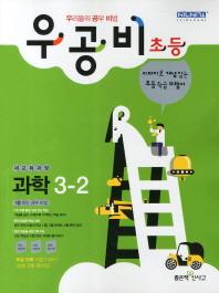 과학 3-2(2012)