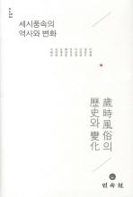 세시풍속의 역사와 변화(쌀 삶 문명총서)(양장본 HardCover)