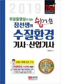 수질환경기사 산업기사(2019)(장선생의 쉽게 쓴)