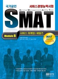 SMAT Module B 서비스마케팅/세일즈