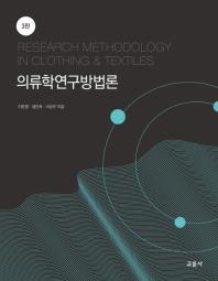 의류학연구방법론(3판)