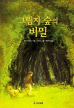 그림자 숲의 비밀
