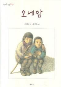 오세암(정채봉 전집 동화 1)