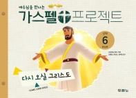 가스펠 프로젝트 신약. 6: 다시 오실 그리스도(유치부)(예수님을 만나는)
