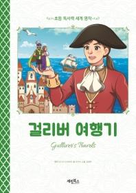 걸리버 여행기(초등 독서력 세계명작)