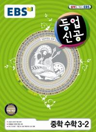 중학 수학 중3-2(2014)(EBS 등업신공)