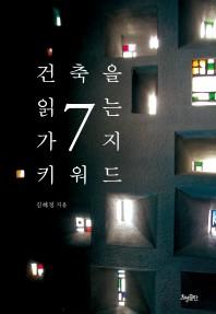 건축을 읽는 7가지 키워드