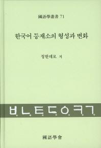 한국어 등재소의 형성과 변화(국어학총서 71)(양장본 HardCover)