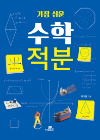가장 쉬운 수학 적분 ///OO6