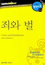 죄와 벌 (다락원 클리프노트)(명작노트 016)