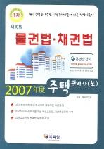 물권법 채권법 (주택관리사(보))(2007)