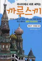 까루스끼(러시아에서 바로 써먹는)(에세이 작가 총서 313)