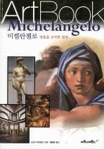 미켈란젤로 : 영혼을 조각한 열정(ART BOOK 3)