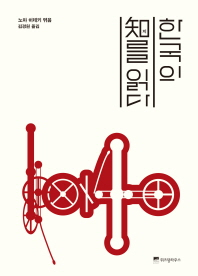한국의 지를 읽다