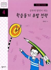 학습동기 유발 전략(학생용워크북)(공부의 달인이 되는) (자기주도적학습전략시리즈 4)