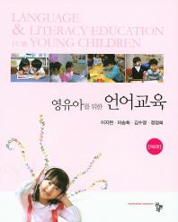 언어교육(영유아를 위한)(3판)(양장본 HardCover)