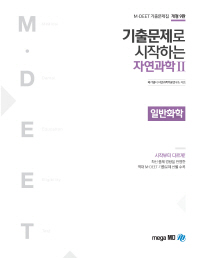 자연과학2 일반화학(2019)
