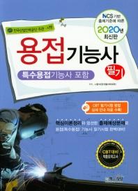 용접기능사 필기(특수용접기능사 포함)(2020)