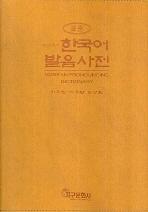 한국어 발음 사전 -초판-