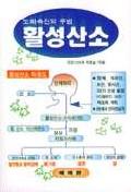 노화촉진의 주범 활성산소