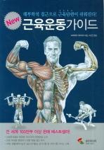 근육운동가이드(NEW)