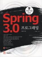 SPRING 3.0 프로그래밍(웹 개발자를 위한)(CD1장포함)