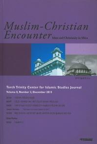 무슬림 크리스천 인카운터(Muslim-Christian Encounter)(Volume. 8)