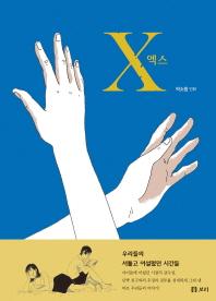 엑스(보리만화밥 3)