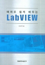 LABVIEW(예제로 쉽게 배우는)