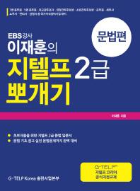 이재훈의 지텔프 2급 뽀개기: 문법편(EBS 강사)