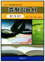 측량기능사 필기 및 실기(2012)(개정된 출제기준에 의한)(개정판 6판)