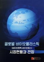 글로벌 바이오플라스틱 시장현황과 전망