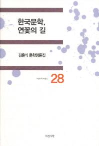 한국문학 연꽃의 길(서정시학 비평선 28)(양장본 HardCover)