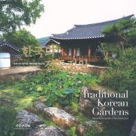 한국의 전통 정원