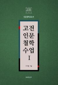 고전인문철학수업. 1