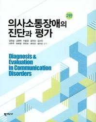 의사소통장애의 진단과 평가(2판)(양장본 HardCover)