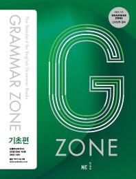 Grammar Zone(그래머존) 기초편(G-ZONE(지존))(개정판)