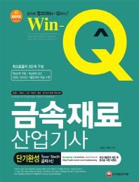 금속재료산업기사(2015)(Win Q(윙크))