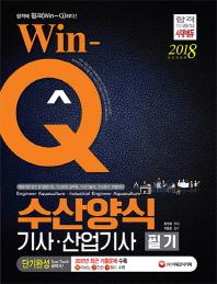 수산양식기사 산업기사 필기(2018)(Win-Q)