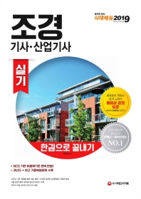 조경기사 산업기사 실기 한권으로 끝내기(2019)(개정판)