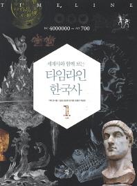 타임라인 한국사. 1: BC 4000000-AD 700(세계사와 함께 보는)(양장본 HardCover)