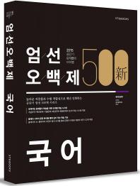 국어 엄선 오백제(2015)(공단기 문제풀이 바이블)
