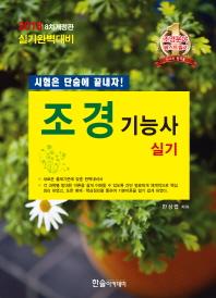 조경기능사 실기(2018)(시험은 단숨에 끝내자)(개정판 8판)