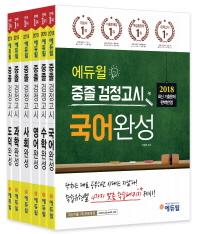 중졸 검정고시 완성 세트(2018)(에듀윌)(전6권)