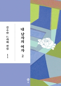 내 남자의 여자. 2(김수현 드라마 전집 11)(양장본 HardCover)